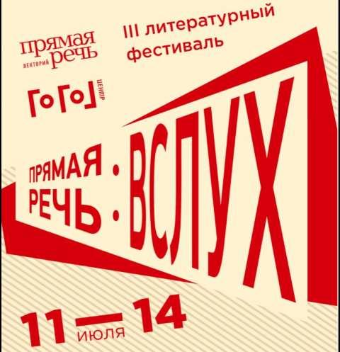 Лекторий «Прямая речь» приглашает на литературный фестиваль