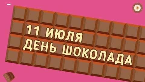 Всемирный день шоколада на телеканале «О!»