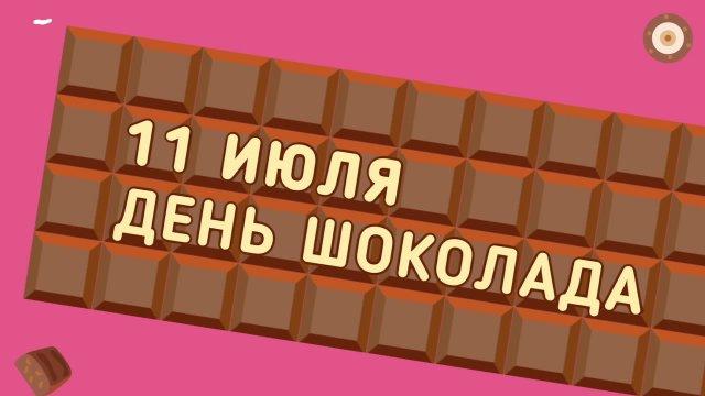 """Всемирный день шоколада на телеканале """"О!"""""""