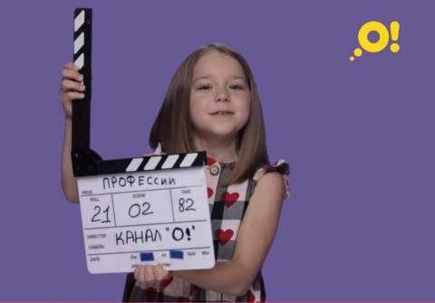 Премьера на «О!» Новые выпуски программы «Профессии»