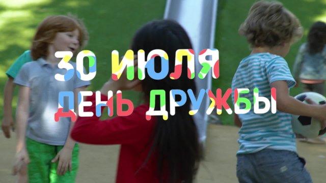"""День дружбы на канале """"О!"""""""