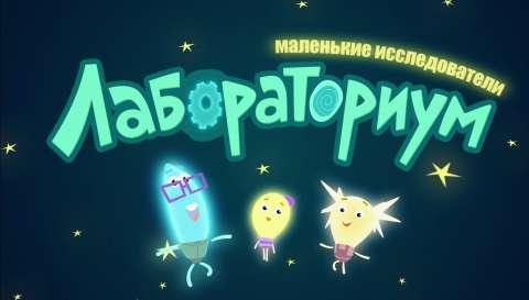 Премьера на «О!» Новое научное шоу «Лабораториум. Маленькие исследователи»