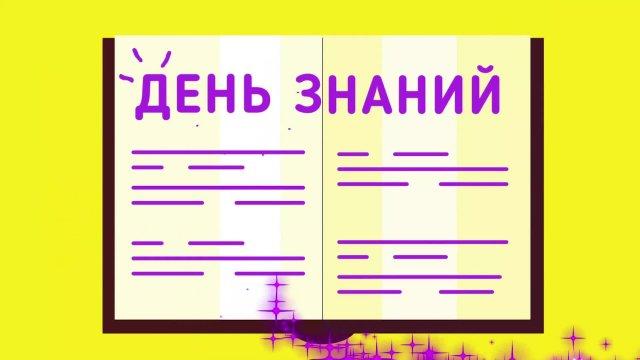 """""""День Знаний"""" на канале """"О!"""""""