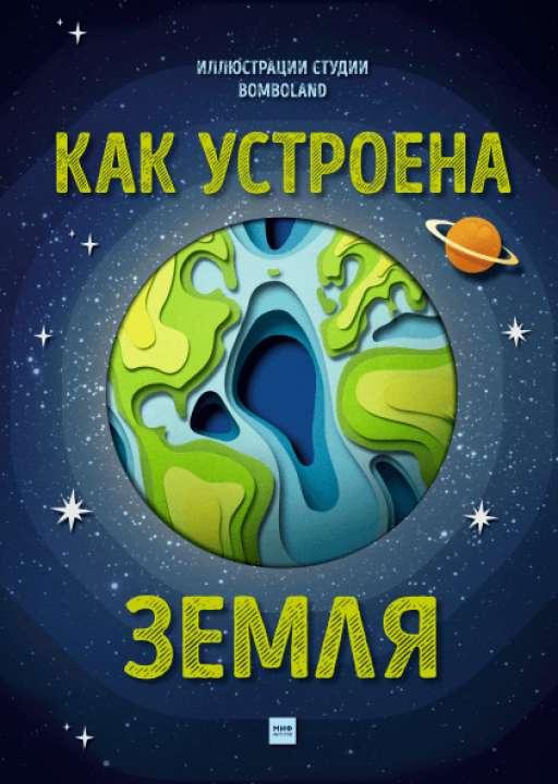 «Манн, Иванов иФербер»