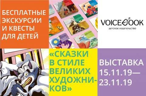 15 ноября откроется выставка «Сказки в стиле великих художников»