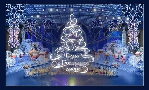 Приглашаем на Новогоднее представление «Ёлка в Гостином дворе»