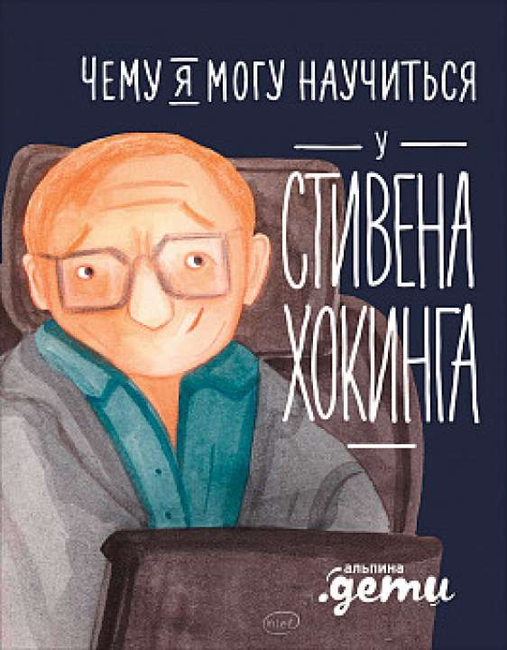 Издательство «Альпина. Дети»