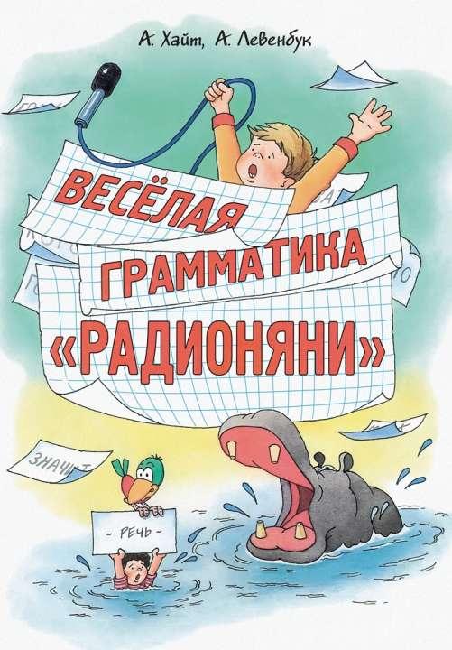 Издательство «Речь»