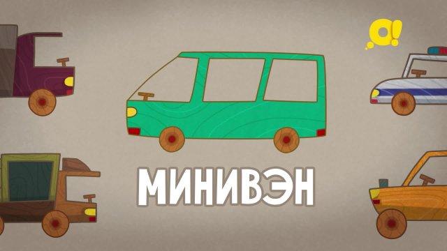 Машинки. 4 серия