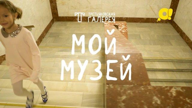 Мой музей. Третьяковская галерея. Поленов