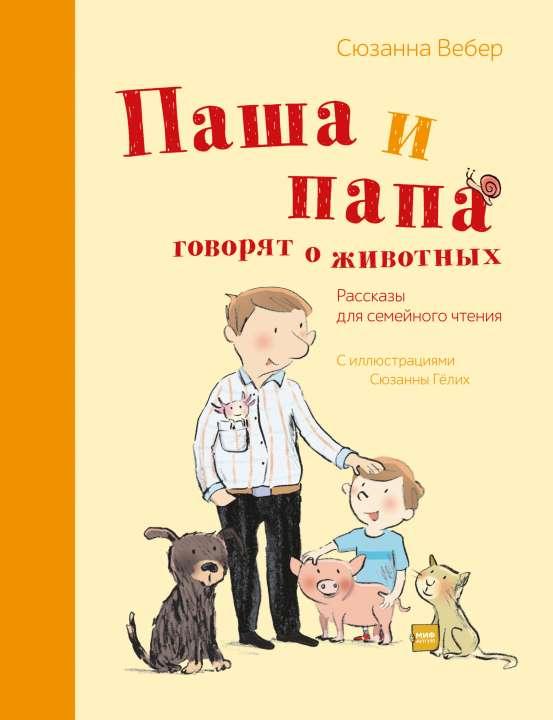 «Манн, Иванов и Фербер»