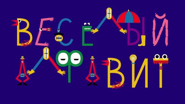 Веселый алфавит, выпуск 18, буква С