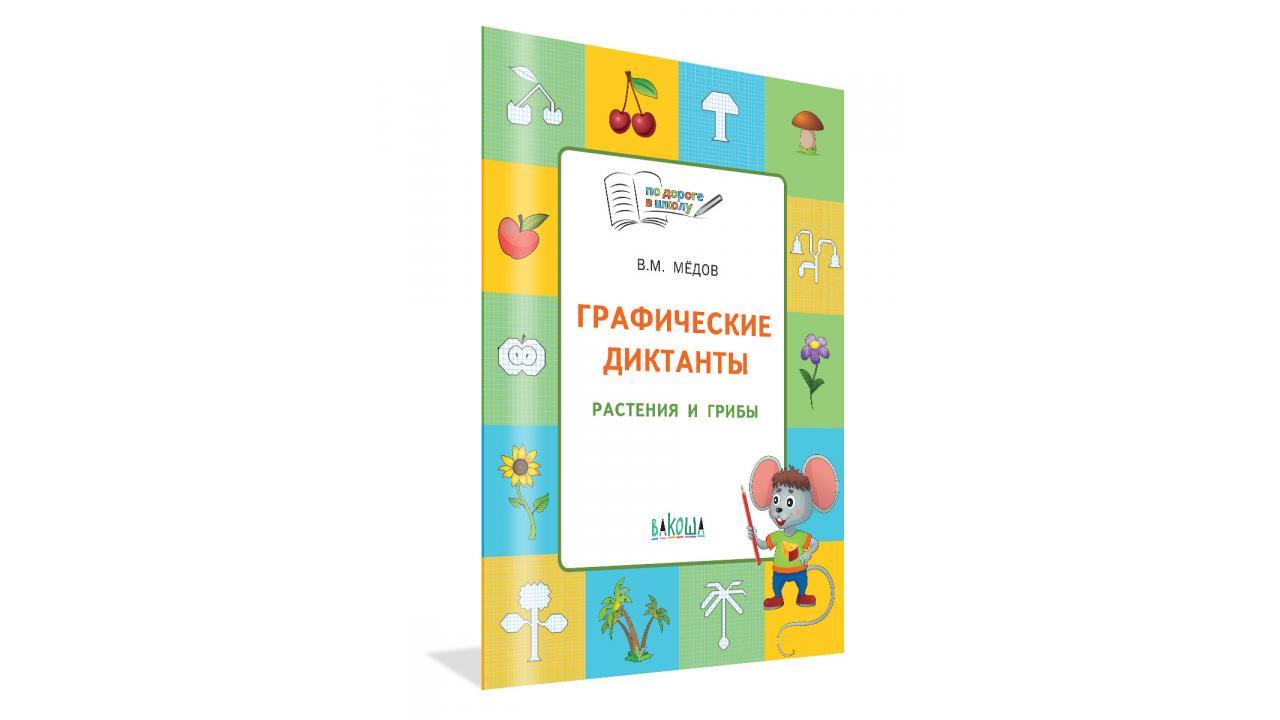 Издательство «Вакоша»