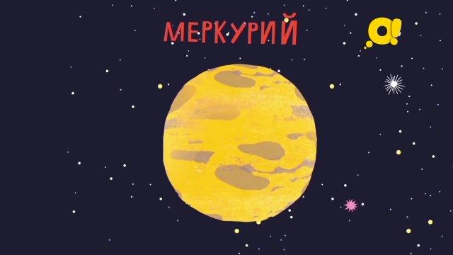 Космическое путешествие. Выпуск 3. Меркурий