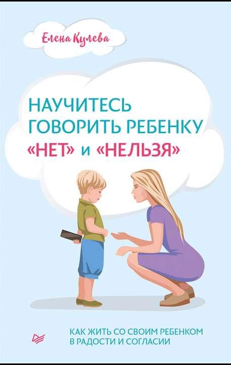 Елена Кулёва, «Научитесь говорить ребенку «нет» и «нельзя», ИД «Питер», 2021