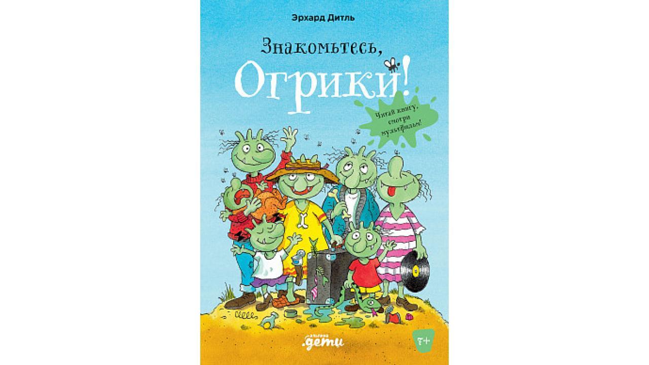 «Приключения Огриков», Издательство «Альпина.Дети»