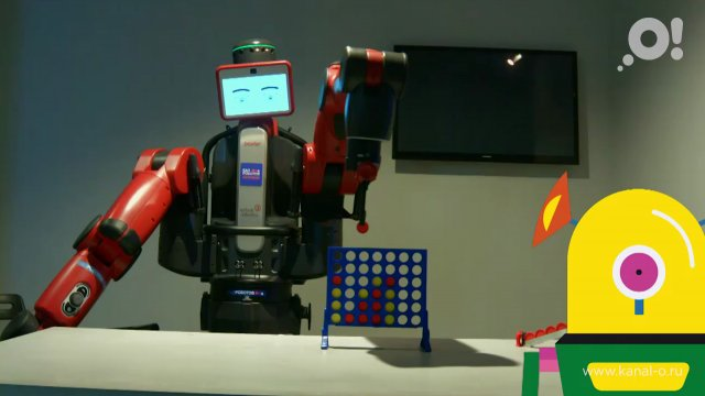 Роботы. Выпуск 2. Бакстер